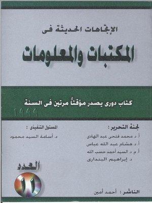 cover image of الاتجاهات الحديثة فى المكتبات و المعلومات ( العدد الحادى عشر )