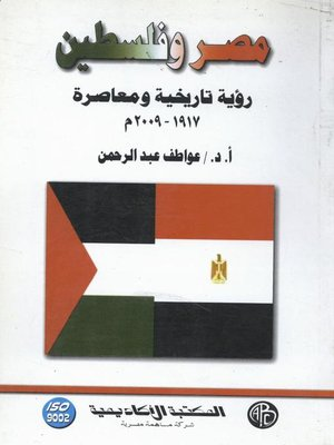 cover image of مصر و فلسطين