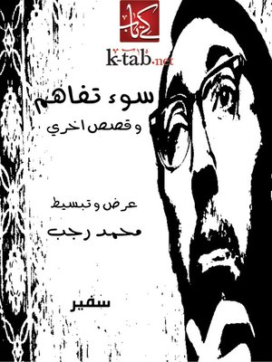 cover image of سوء تفاهم و قصص أخرى