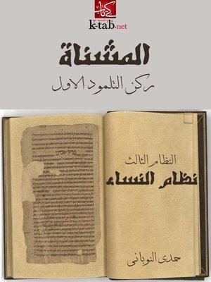 cover image of المشناة