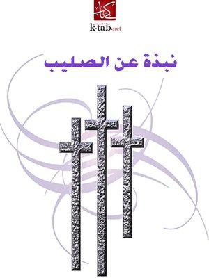 cover image of نبذة عن الصليب