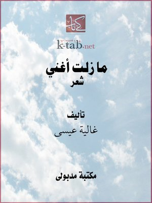 cover image of ما زلت أغني