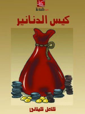 cover image of كيس الدنانير