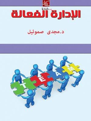 cover image of  الإدارة الفعالة