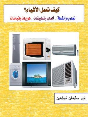 cover image of كيف تعمل الأشياء