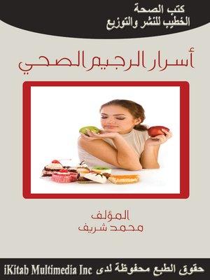 cover image of أسرار الرجيم الصحي