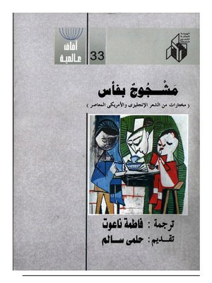 cover image of مشجوجٌ بفأس