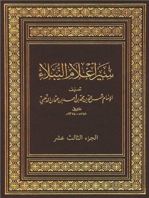 cover image of سير أعلام النبلاء - الجزء الثالث عشر