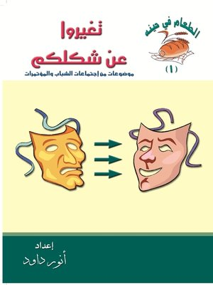 cover image of تغيروا عن شكلكم