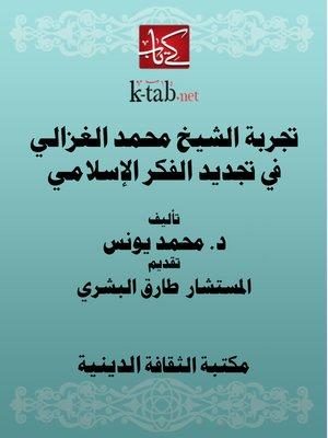 cover image of تجربة الشيخ محمد الغزالي في تجديد الفكر الإسلامي