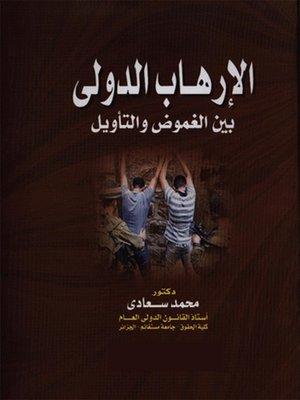 cover image of الإرهاب الدولي بين الغمـوض والتأويـل