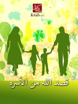 cover image of قصد الله من الأسره