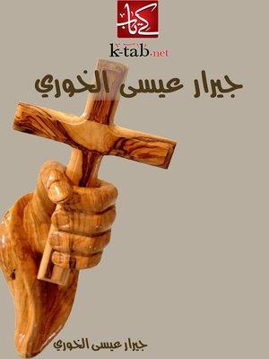 cover image of جيرار عيسى الخوري