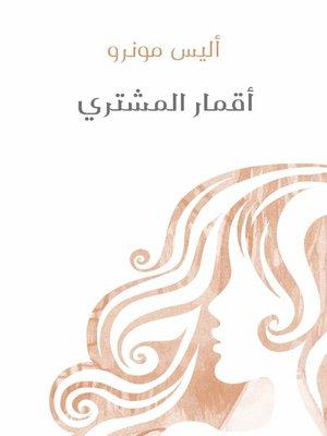 cover image of أقمار المشتري