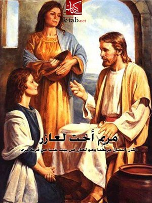 cover image of مريم أخت لعازر
