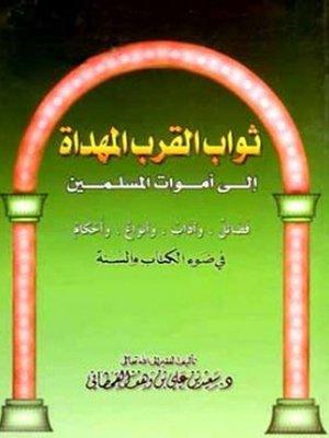 cover image of ثواب القرب المهداة إلى أموات المسلمين فى ضوء الكتاب والسنة