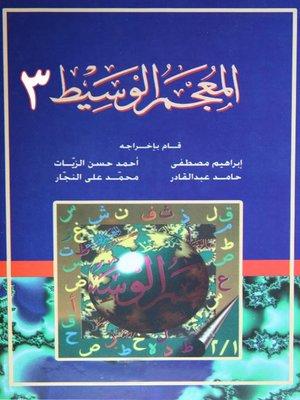 cover image of المعجم الوسيط الجزء الثالث