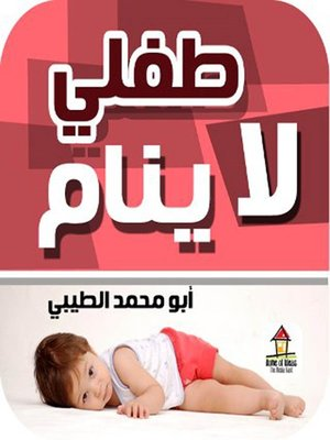 cover image of طفلي لا ينام