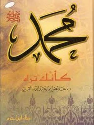 cover image of محمد صلى الله عليه وسلم كأنك تراه