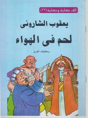 cover image of لحم فى الهواء