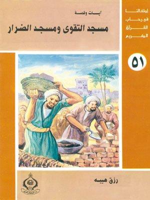 cover image of أطفالنا فى رحاب القرآن الكريم - (51)مسجد التقوى و مسجد الضرار