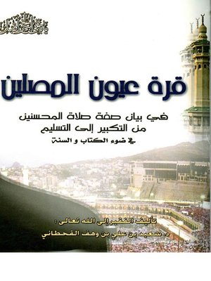 cover image of قرة عيون المصلين