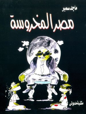 cover image of مصر المخروسة