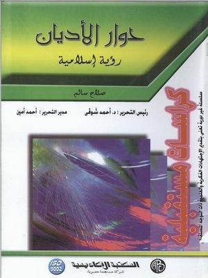 cover image of حوار الأديان: رؤية إسلامية