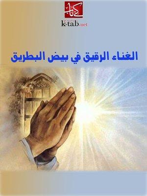 cover image of الغناء الرقيق في بيض البطريق