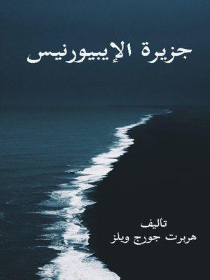 cover image of جزيرة الإيبيورنيس