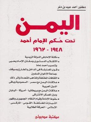 cover image of اليمـن تحت حُكم الإمام أحمـد