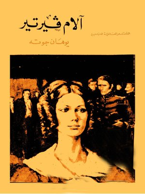 cover image of آلام فيرتير