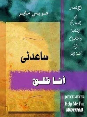 cover image of ساعدني أنا قلق