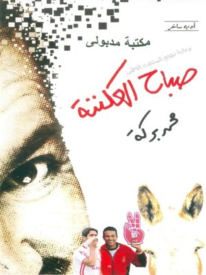 cover image of صباح العكننة