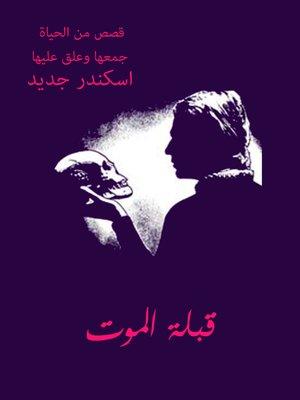 cover image of قبلة الموت