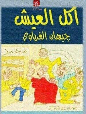 cover image of أكل العيش