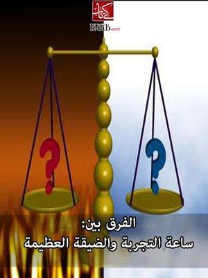 cover image of الفرق بين ساعة التجربة والضيقة العظيمة