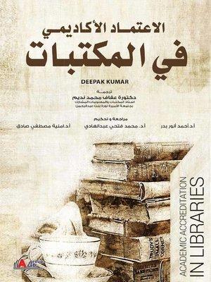 cover image of الاعتماد الأكاديمي في المكتبات