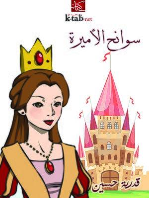 cover image of سوانح الأميرة