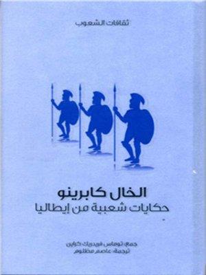 cover image of الخال كابرينو - حكايات شعبية من إيطاليا