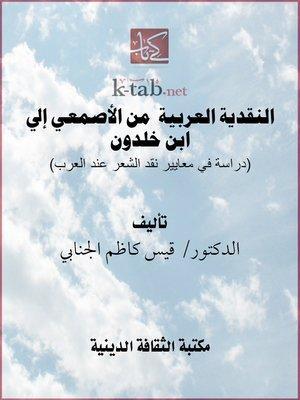 cover image of النقدية العربية من الأصمعي إلى ابن خلدون