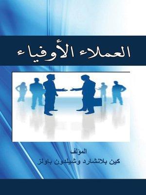 cover image of العملاء الأوفياء