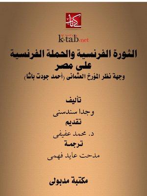 cover image of الثورة الفرنسية والحملة الفرنسية على مصر