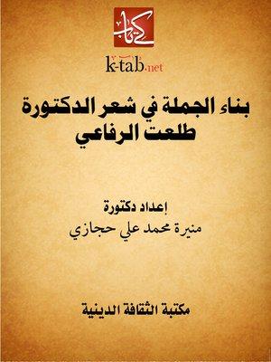 cover image of بناء الجملة في شعر الدكتورة طلعت الرفاعي
