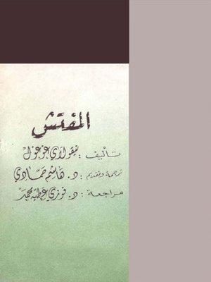 cover image of المفتش