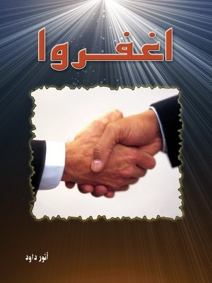 cover image of اغفروا