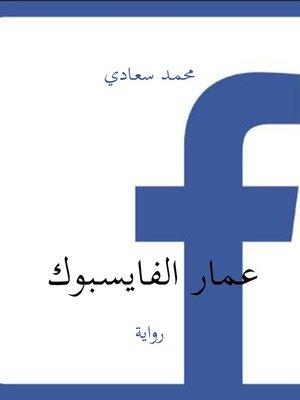 cover image of عمار الفايسبوك