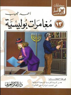 cover image of (13)مغامرات بوليسية