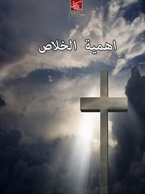 cover image of اهمية الخلاص