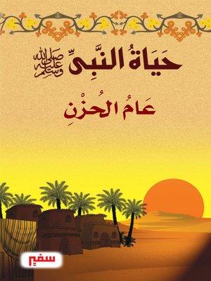 cover image of حياة النبى صلى الله عليه وسلم - عام الحزن
